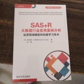 SAS+R大数据行业应用案例分析:运用预测模型和机器学习技术/大数据应用与技术丛书(未拆封)