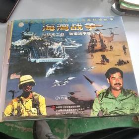 海湾战争:世纪末之战,海湾战争备忘录。为何而战一第二次世界大战实录:均八碟(盒装)16碟合售