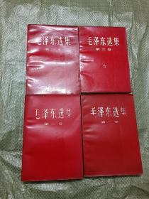毛泽东选集 1-4卷 (红塑压膜老版)