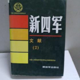 中国人民解放军历史资料丛书:新四军 文献(2)