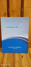 中华智库影响力报告(2017)