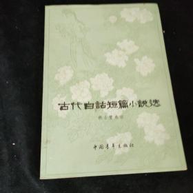 古代白话短篇小说选