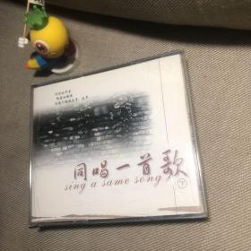 同唱一首歌 全4cd  差第一碟 仅三碟