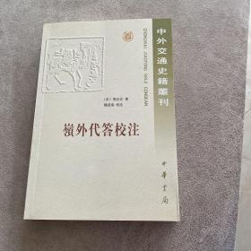 岭外代答校注(中外交通史籍丛刊)