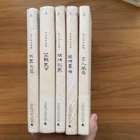 资中筠自选集 (全五册)