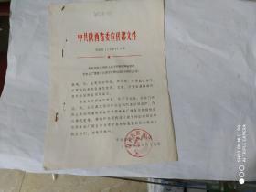 1989年中共陕西省委宣传部关于《河南省辉县市华侨食品厂擅自为台湾作家柏杨塑像问题的通报》