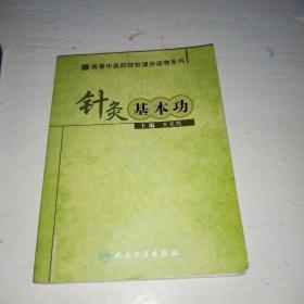 高等中医药院校课外读物系列·针灸基本功