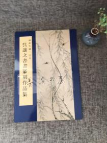 记念生诞二百年 吴让之书画篆刻作品集  扉页有编者谷村憙斋签名签赠
