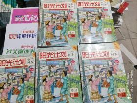 阳光计划小学同步2021秋全彩版英语三年级外研版上册