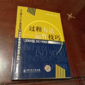 过程方法:运作技巧(2000版ISO 9000)