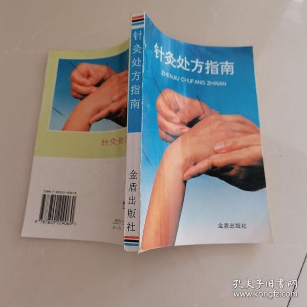 针灸处方指南