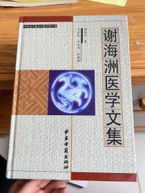 谢海洲医学文集(精装)——中国当代著名中医学家文库