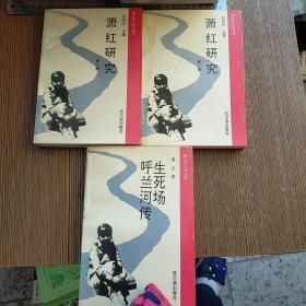 萧红研究 第一辑 第二辑 +生死场•呼兰河传【3本合售】实物拍图 现货 无勾画