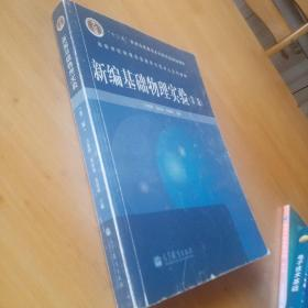 """新编基础物理实验(第2版)/""""十二五""""普通高等教育本科国家级规划教材"""