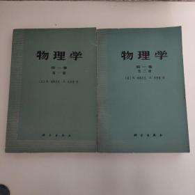 物理学 第一卷 第一册 第二册(两本合售)