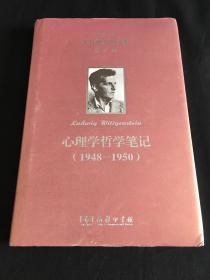 心理学哲学笔记(1948-1950)(维特根斯坦文集 第7卷)