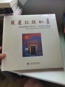 风展红旗如画 庆祝中国共产党成立一百周年书画集