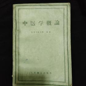 《中医学概论》南京中医学院编  人民卫生出版社 1958年1版2印 平装 书品如图