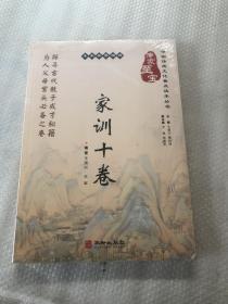 传家至宝·家训十卷【未开封】
