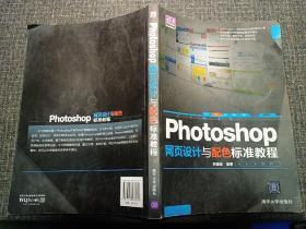 Photoshop 网页设计与配色 标准教程【一版一印,内页干净】