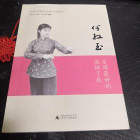 何红玉:是那最好的选择了我/桂林市非物质文化遗产系列丛书(何红玉签赠本)