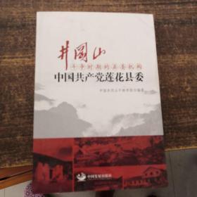 井冈山革命根据地的县委机构 : 中共莲花县委
