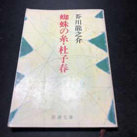 【日本原版】蜘蛛の糸・杜子春