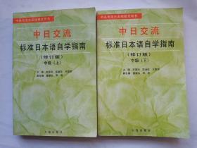 中日交流标准日本语自学指南:中级(上下)