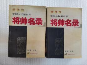 中国人民解放军将帅名录(第二卷 第三卷)(2册合售)
