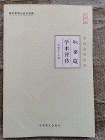 现货:中华中医昆仑  耿鉴庭学术评传(大字版)