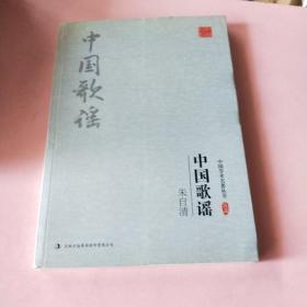 朱自清:中国歌谣