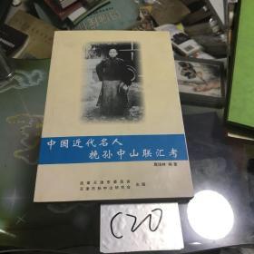 中国近代名人挽孙中山联汇考