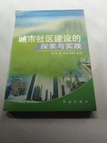 城市社区建设的探索与实践