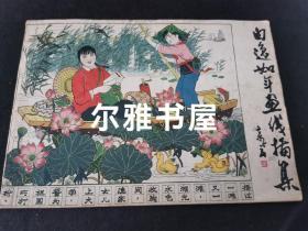 1986年6月轻工业出版社一版一印《白逸如年画线描集》