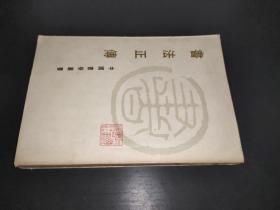 书法正传(中国书学丛书)