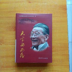 天宝与西藏  16开 精装  一版一印【内页干净】