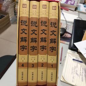 说文解字(套装共4册)
