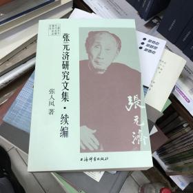 张元济研究文集·续编
