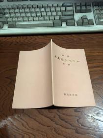 修订 艾森克个性问卷手册