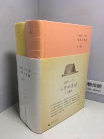 1989—1994文学回忆录 上下(全2册)【全新未开封】