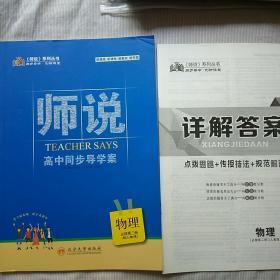 """《师说》高中同步""""导学案"""". 物理新课标. 2 : 必 修(人教版)"""