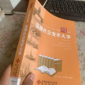 深圳社会变革大事