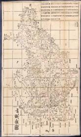 0438古地图1864 山东全图 清同治三年。 纸本大小79.34*46.98厘米。 宣纸艺术微喷复制。