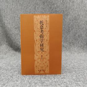 漆永祥签名钤印《乾嘉考据学研究(增订本)》