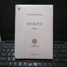 解码私董会(精装):私董会引入中国第一人兰刚先生首部权威力作!移动互联时代最有效的新型企业家学习模式!