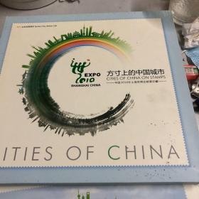 方寸上的中国城市 中国2010年上海世博会邮票珍藏