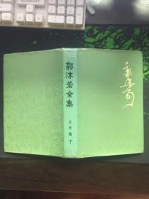 郭沫若全集 文学编(第七卷)