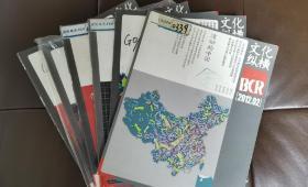 文化纵横杂志~2012年第1-6期(全6期)