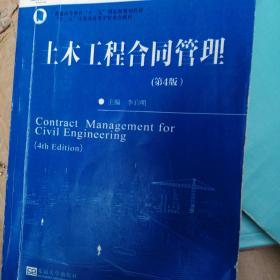 土木工程合同管理(第4版)(影印版)