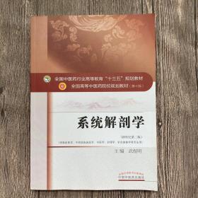 系统解剖学 新世纪第二版 十三五规划教材 第十版